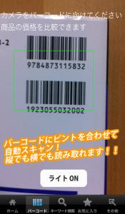 iPhoneアプリ版 価格なび2