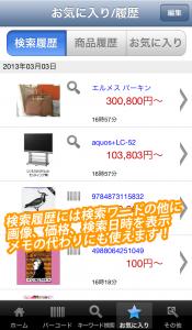 iPhoneアプリ版 価格なび4