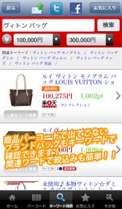 iPhoneアプリ版 価格なび3