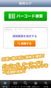 iPhoneアプリ版 価格なび1